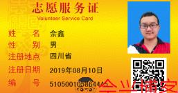 佘兴注册成为实名志愿者